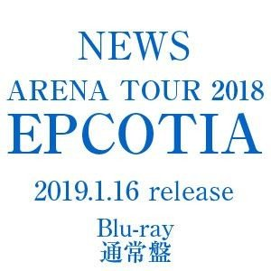 NEWS ARENA TOUR 2018 EPCOTIA(通常盤) [Blu-ray]|ggking