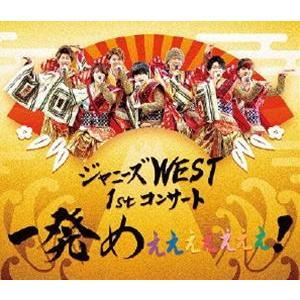 ジャニーズWEST 1stコンサート 一発めぇぇぇぇぇぇぇ!【Blu-ray 通常仕様】 [Blu-ray]|ggking