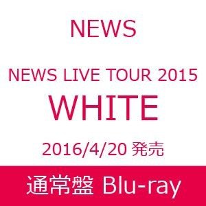 NEWS/NEWS LIVE TOUR 2015 WHITE(通常盤) [Blu-ray]|ggking