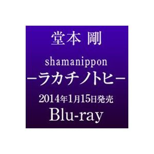 堂本剛/shamanippon -ラカチノトヒ- [Blu-ray]|ggking