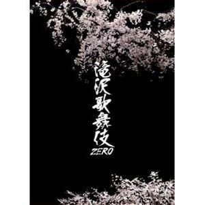 滝沢歌舞伎ZERO(通常盤/通常仕様) [DVD]|ggking