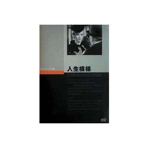 人生模様 [DVD]|ggking