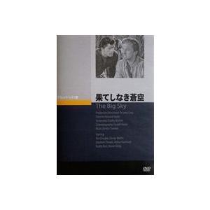 果てしなき蒼空 [DVD]|ggking