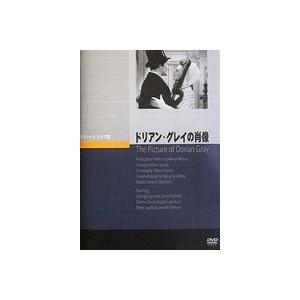 種別:DVD ハード・ハットフィールド アルバート・リューイン 解説:美貌と無垢な心を持った青年ドリ...