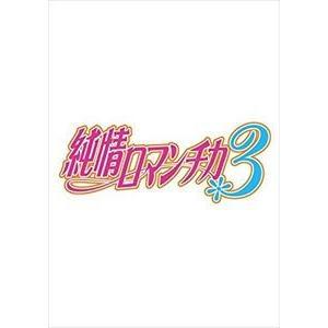 純情ロマンチカ3 第1巻 DVD通常版 [DVD]|ggking