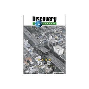ディスカバリーチャンネル 災害警報 地震 [DVD]|ggking