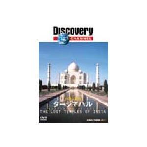 ディスカバリーチャンネル 白亜の霊廟: タージマハール [DVD]|ggking
