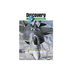 ディスカバリーチャンネル Extreme Machines 戦闘機の開発 [DVD]|ggking