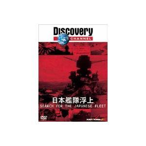 ディスカバリーチャンネル 日本艦隊浮上 [DVD]|ggking