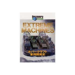 ディスカバリーチャンネル Extreame Machines ホバークラフト軍用開発史 [DVD]|ggking