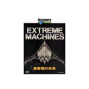 ディスカバリーチャンネル Extream Machines 旅客機の未来 [DVD] ggking