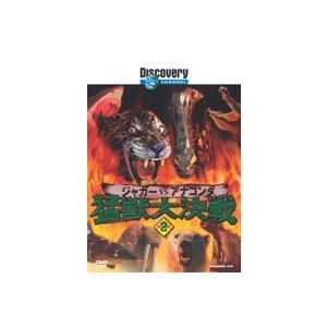 ディスカバリーチャンネル 猛獣大決戦 Round2 ジャガーvsアナコンダ [DVD]|ggking