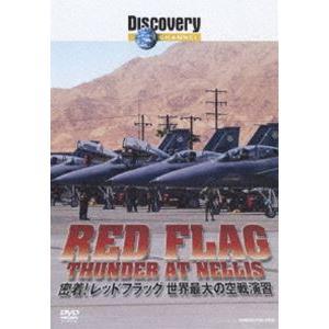 ディスカバリーチャンネル 密着!レッドフラッグ 世界最大の空戦演習 [DVD]|ggking
