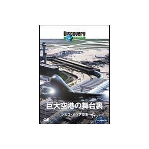ディスカバリーチャンネル 巨大空港の舞台裏 シカゴ・オヘア空港 [DVD] ggking