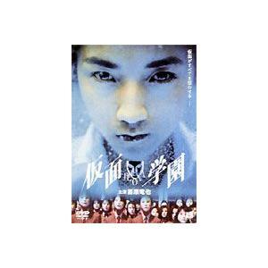 仮面学園 [DVD] ggking