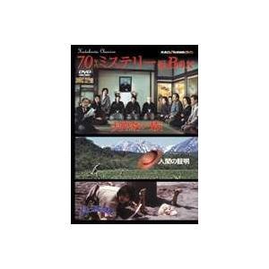 角川映画クラシックスBOX〈70年代ミステリー編〉(初回限定生産) [DVD]|ggking