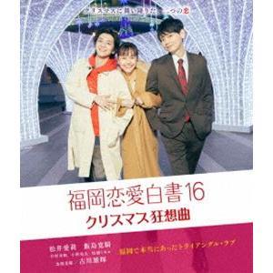 福岡恋愛白書16 クリスマス狂想曲 [Blu-ray] ggking