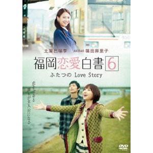 福岡恋愛白書6 ふたつのLove Story [DVD]|ggking