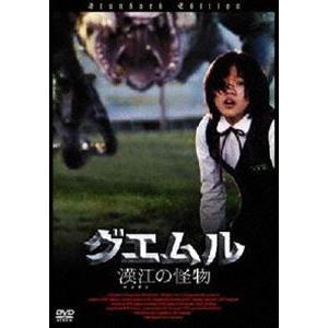 グエムル-漢江の怪物-(スマイルBEST) [DVD]|ggking