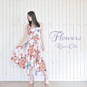 織田かおり / Flowers(通常盤) [CD] ggking