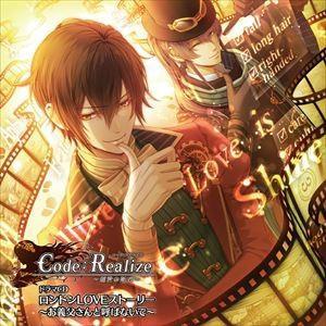 (ドラマCD) Code:Realize 〜創世の姫君〜 ドラマCD ロンドンLOVEストーリー 〜...