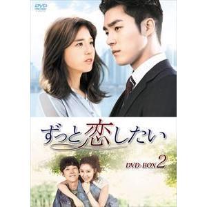 ずっと恋したい DVD-BOX2 [DVD]