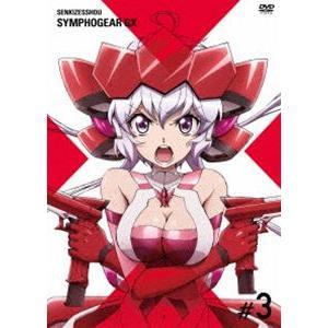 戦姫絶唱シンフォギアGX 3【初回生産限定版】 [DVD]|ggking