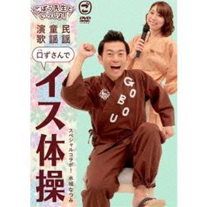 ごぼう先生といっしょ! 民謡・童謡・演歌 口ずさんでイス体操 [DVD] ggking