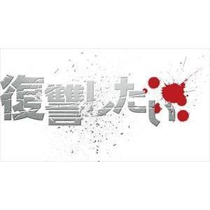 """種別:DVD 水野勝 室賀厚 解説:2020年、""""復讐法""""という法律が制定した日本。これにより、被害..."""