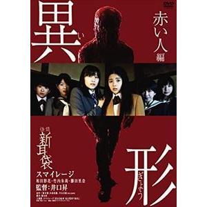 怪談新耳袋 異形 赤い人編 [DVD]|ggking