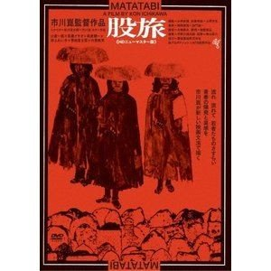股旅≪HDニューマスター版≫ [DVD]|ggking