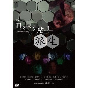 血を吸う粘土〜派生 [DVD] ggking