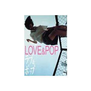 ラブ&ポップ 愛蔵版 [DVD]|ggking