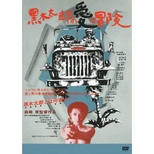 黒木太郎の愛と冒険 [DVD]|ggking