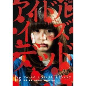 アイドル・イズ・デッド [DVD]|ggking