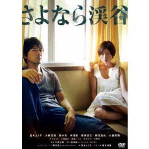 さよなら渓谷 [DVD]|ggking