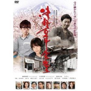 津軽百年食堂 [DVD]|ggking