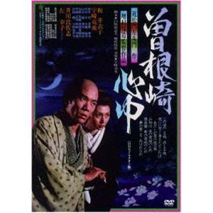 曽根崎心中≪HDニューマスター版≫ [DVD]|ggking
