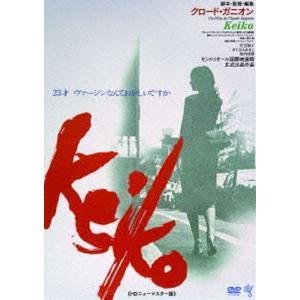Keiko≪HDニューマスター版≫ [DVD] ggking