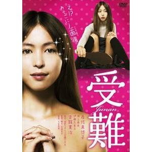 受難 [DVD]|ggking