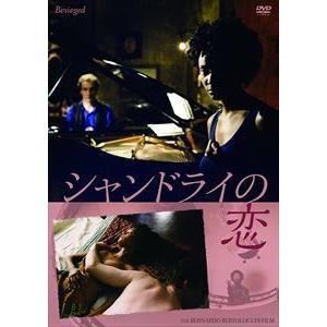 シャンドライの恋 HDリマスター版 [DVD]|ggking