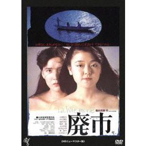廃市<ATG廉価盤> [DVD]|ggking