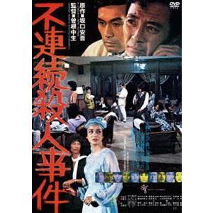不連続殺人事件<ATG廉価盤> [DVD]|ggking