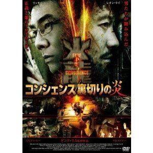 コンシェンス/裏切りの炎 [DVD]|ggking