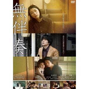 無伴奏<廉価盤> [DVD] ggking