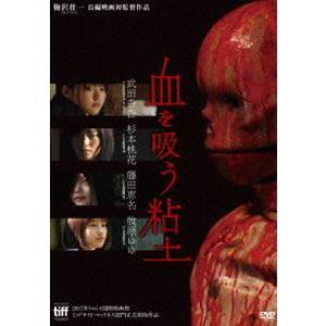 血を吸う粘土<廉価盤> [DVD] ggking