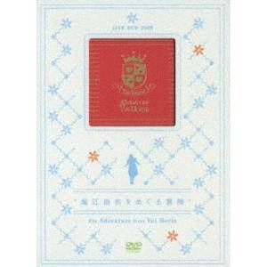 堀江由衣/THE ADVENTURE OVER YUI HORIE Yui Horie 2nd Tour 2006 [DVD]|ggking