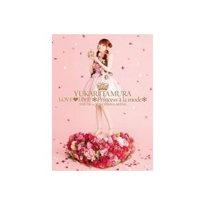 田村ゆかり LOVE LIVE *Princess a la mode* [DVD]|ggking
