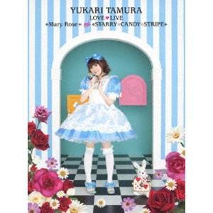 田村ゆかり LOVE LIVE *Mary Rose* & *STARRY☆CANDY☆STRIPE* [DVD]|ggking