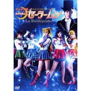 ミュージカル 美少女戦士セーラームーン -La Reconquista- [DVD]|ggking